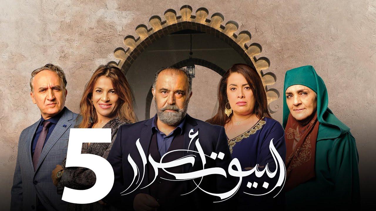 Al Boyout Asrar - Ep 5 - ﺍﻟﺒﻴﻮﺕ ﺃﺳﺮﺍﺭ الحلقة