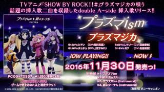 TVアニメ「SHOW BY ROCK!!#」プラズマジカ double A-side 挿入歌 「プラズマism/絆エターナル」試聴動画