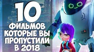 10 Фильмов, которые вы могли пропустить в 2018