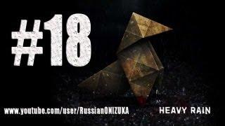 Russian Let's Play - Heavy Rain #18 - Мэдисон звезда стриптиза (18+)