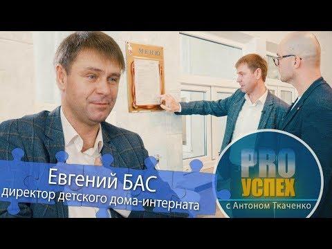 Бас Евгений - PRO Успех. Директор Верхнеднепровского детского дома