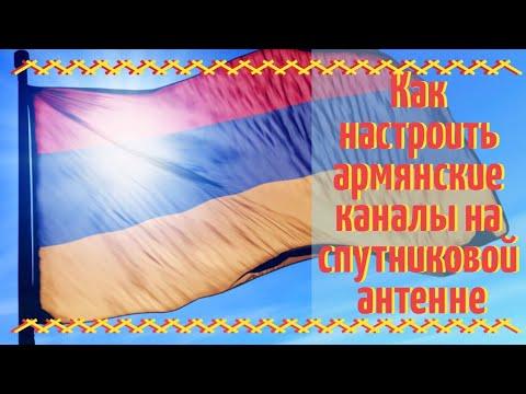 Как настроить армянские каналы на спутниковой антенне
