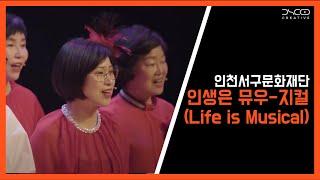 Life is Musical-인천서구문화재단 시니어합창단