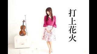 【打上花火-Uchiage-hanabi-】DAOKO × 米津玄師 (Violin Cover)石川綾子 Ayako Ishikawa