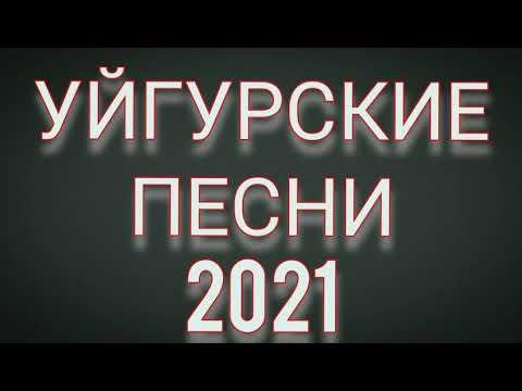 ТОП УЙГУРСКИХ ПЕСЕН 2021!!! ЗАЖИГАТЕЛЬНЫЕ УЙГУРСКИЕ ПЕСНИ 2021 ГОДА. ВСЕ ИЩУТ ЭТИ ПЕСНИ!!!