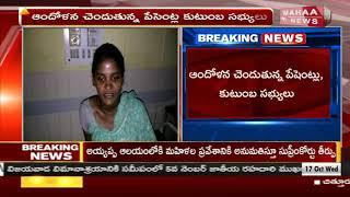 Patients Facing Problems In Bhogapuram Government Hospital | Mahaa News