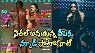 Deepika Padukone Nude Photoshoot For Maxim Cover Page Goes Viral || Film Market