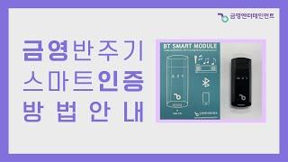 [KY제품 기능설명]금영 반주기 스마트인증 방법 안내