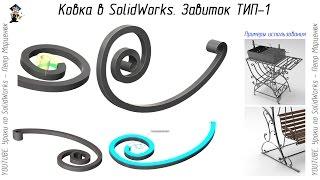 Ковка в SolidWorks. Завиток ТИП-1(, 2016-04-05T17:23:27.000Z)