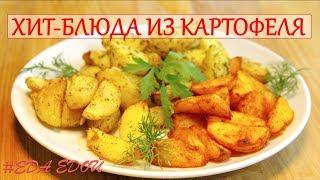 Рецепты самых вкусных блюд из картошки: Чипсы, Кугель, Запеченная картошка👍