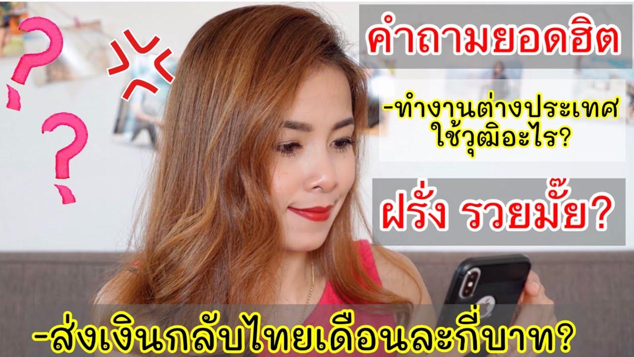 คำถามยอดฮิต ที่ได้ยินมาตลอด!!#คนไทยในต่างแดน