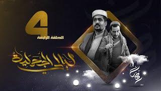 مسلسل ليالي الجحملية  | فهد القرني سالي حمادة عامر البوصي صلاح الاخفش و آخرون | الحلقة 4