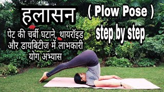 Halasan(Plow pose) method & benefits.हलासन-सही तरीका, लाभ और सावधानी।