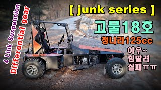 [ junk series#18] 고물18호,청나라 12…