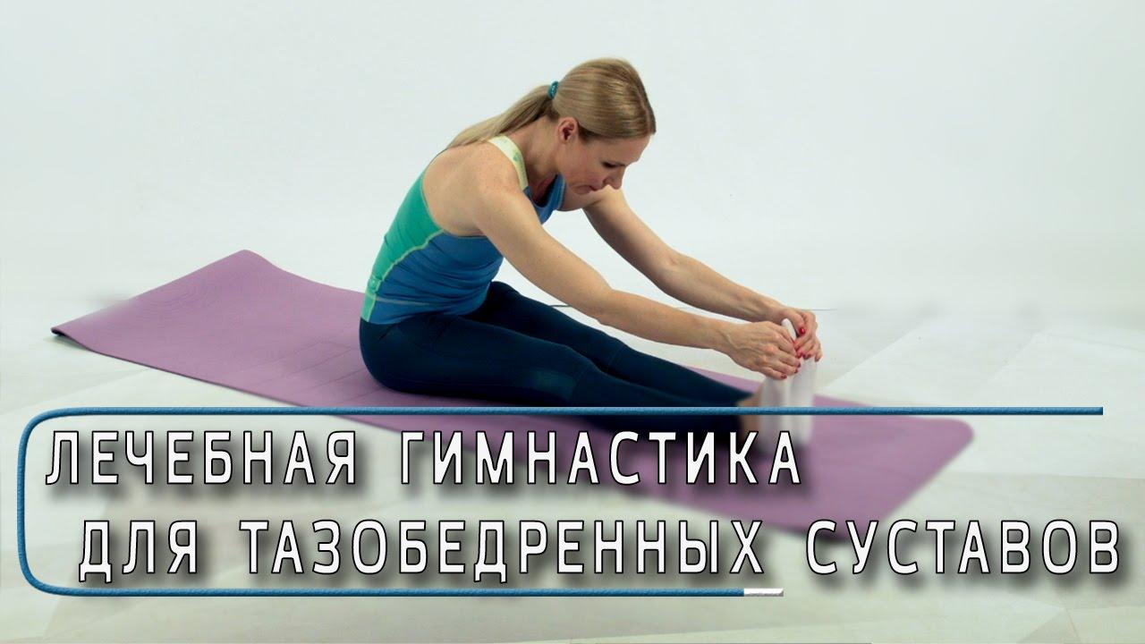 Бубновский лечение артроза тазобедренного сустава что такое суставер