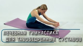 видео Лечение артрита тазобедренного сустава
