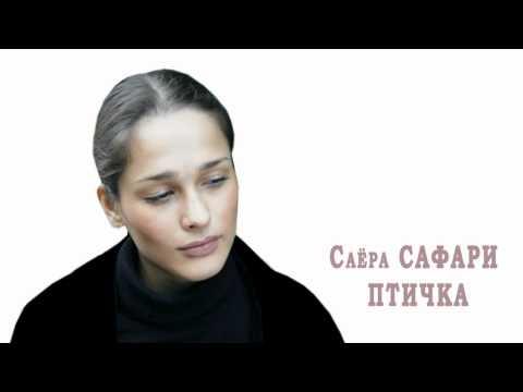 Саёра Сафари - Птичка
