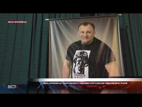 У Івано-Франківську попрощалися з Романом Вірастюком