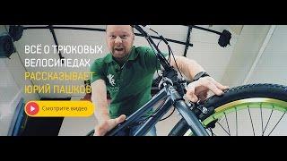 трюковые велосипеды. Как выбрать велосипед для трюков?