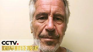 [国际财经报道]热点扫描 美国富豪狱中自杀疑点重重 特朗普支持全面调查  CCTV财经
