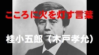 心に火を灯す言葉の244、ブログ→ http://ameblo.jp/ten1jn2/ これは日本...