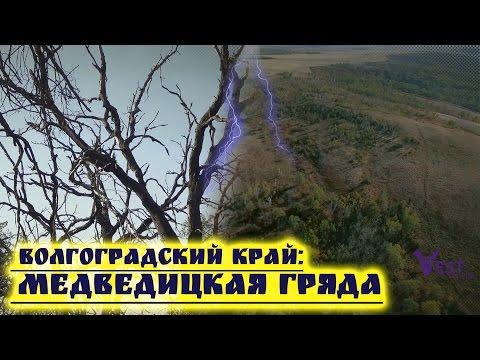 Медведицкая гряда- аномальная зона в Волгоградской области.