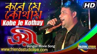 Kobe Je Kothay | Troyee | Bengali Movie Song | Mithun, Debashree | LIVE in Tepar Para