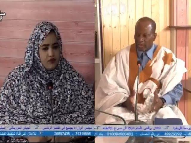 برنامج الوجه الآخر مع سعادة السفير بلال ولد ورزك| قناة شنقيط
