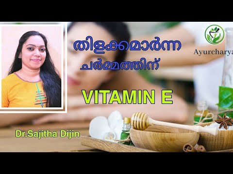 vitamin E skin