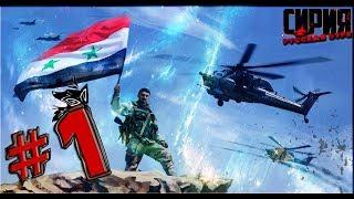 Прохождение ➤ Сирия: Русская буря(Syrian Warfare)#1