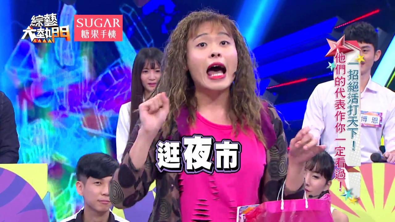 【一招絕活打天下!他們的代表作你一定看過!】20171220 綜藝大熱門 X SUGAR糖果手機