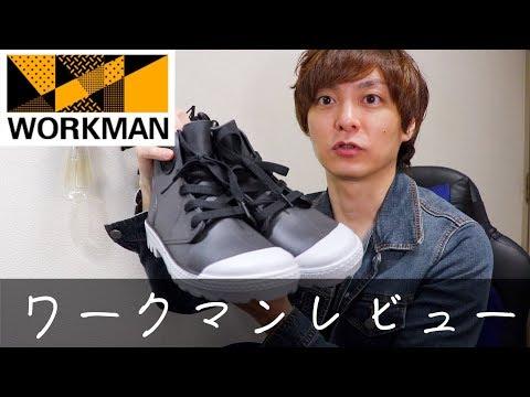 ワークマンの商品をレビュー長靴やレインコートリュックなど
