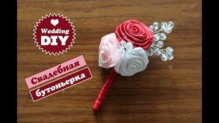 Бутоньерка на свадьбу своими руками / Роза из атласной ленты / BOUTONNIERE FOR GROOM / DIY
