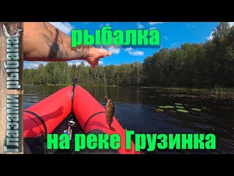 Река Грузинка. Рыбалка во Всеволожском районе.