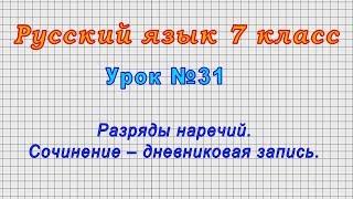 Русский язык 7 класс (Урок№31 - Разряды наречий. Сочинение – дневниковая запись.)