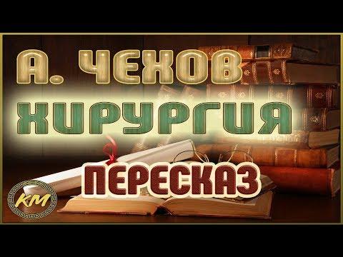 ХИРУРГИЯ. Антон Чехов