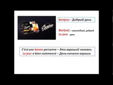 Французский язык. Уроки французского #3: Французские слова, которые вы знаете. Часть 3