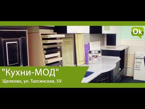 """""""Кухни-МОД"""" в Щелково"""