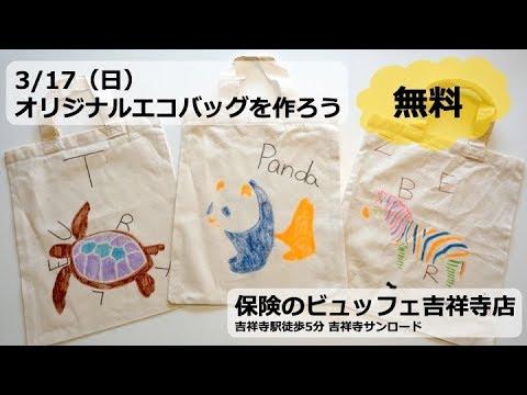3/17吉祥寺【無料】オリジナルエコバッグを作ろう!