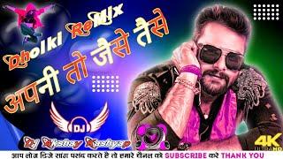 Apni To Jaise Taise  New 2021 Khesari Lal  Bhojpuri Dj Mix Song  Dj Dholki ReMix Song  Dj Akshay ARK