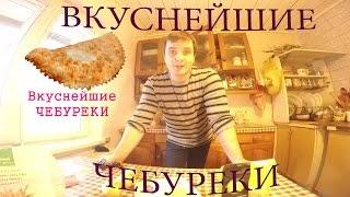Вкуснейшие домашние чебуреки от Димона