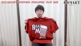 高橋優 全国LIVE TOUR 2017-2018「ROAD MOVIE」 アスマートにて販売中!...