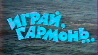 Играй, гармонь! |  Горький | 1 часть | ©1987