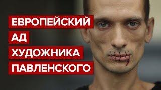Европейский ад художника Павленского