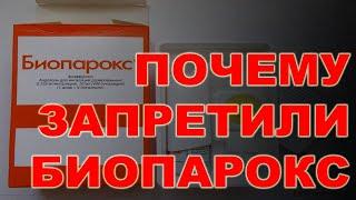 Почему запретили биопарокс  в России  Вопросы и ответы