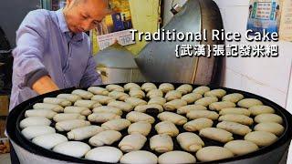 張記發米粑/蒸饃饃 利用旋轉大爐台傳統手藝製作/武漢