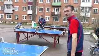 В канальских домах появились столы для настольного тенниса(, 2015-05-05T12:36:58.000Z)