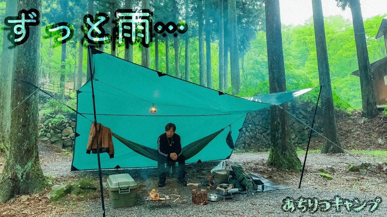 雨降りの初ハンモックキャンプ【めいほうキャンプ場】【ソロキャンプ 】