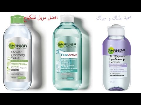 7c358393e مزيل المكياج الافضل... Garnier Skin active - YouTube