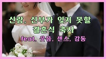 신부 아버지, 신부 친구의 결혼식 축사 ❤️ 웃음도 감동도 모두 있는 진정성 있는 축사 ✨